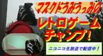 レトロゲームチャンプニコニコ.JPG
