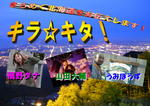 キラ☆キタ!ロゴ4スポンサー表示無し.JPG