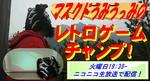 レトロゲームチャンプタイトル.JPG